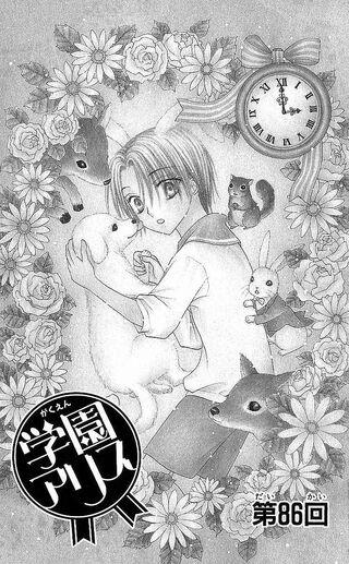 Gakuen Alice Chapter 086 jp