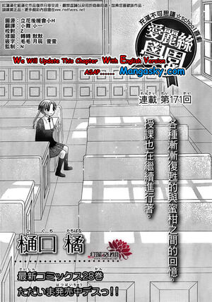 Gakuen Alice Chapter 171 COVER