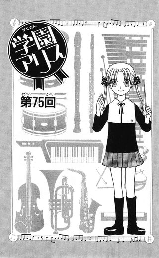 Gakuen Alice Chapter 075 jp