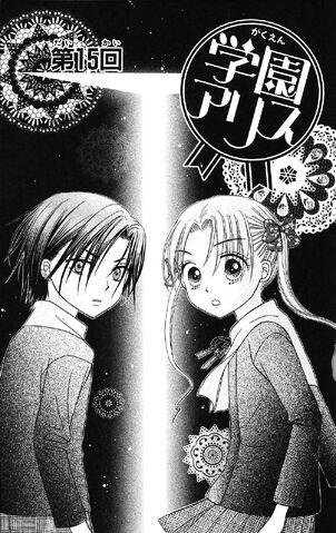 File:Gakuen Alice Chapter 015 jp.jpg