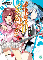 Asterisk Light Novel Volume 8