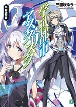 Asterisk Light Novel Volume 10