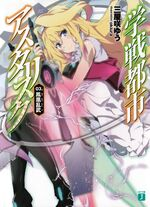 Asterisk Light Novel Volume 3