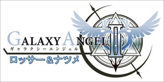 File:GA II Rosser and Natsume Logo 01.JPG