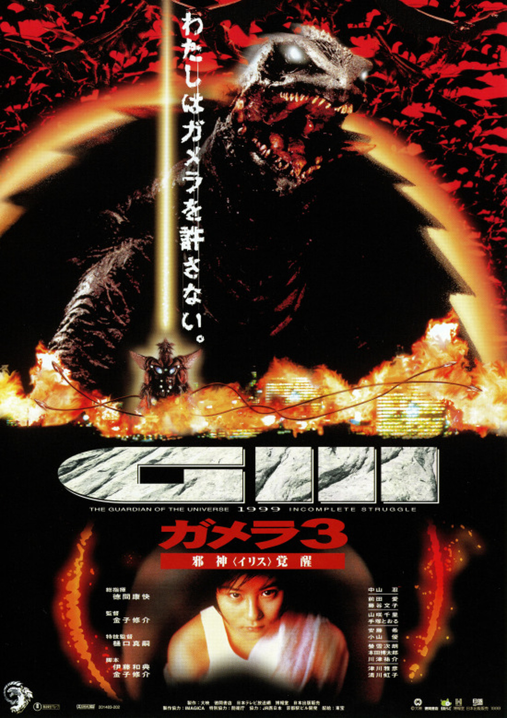 File:Gamera 3 The Revenge of Iris.jpg