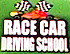 Race Car Driving School