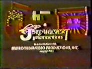 Jay Wolpert Productions Logo 1983