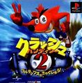 Crash Bandicoot 2 Japanese boxart.jpg