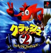 Crash Bandicoot 2 Japanese boxart