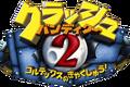 Crash Bandicoot 2 Japanese logo.png