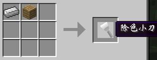 File:除色小刀.jpg