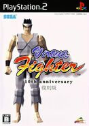 Virtuafighter10thanniversaryboxart