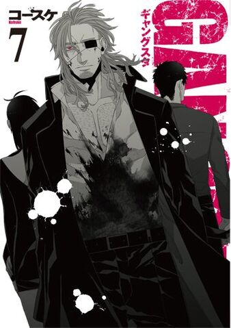 File:Vol 7 exclusive cover.jpg