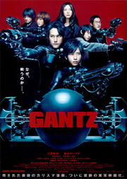 Gantz movie poster