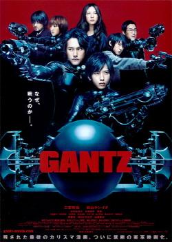 File:Gantz movie poster.jpg
