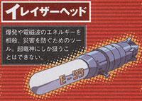 File:Eraser head.jpg