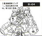File:EI 04.jpg