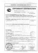 PPM-88 Certification1