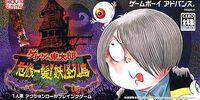 Gegege no Kitarō: Kiki Ippatsu! Yōkai Rettou
