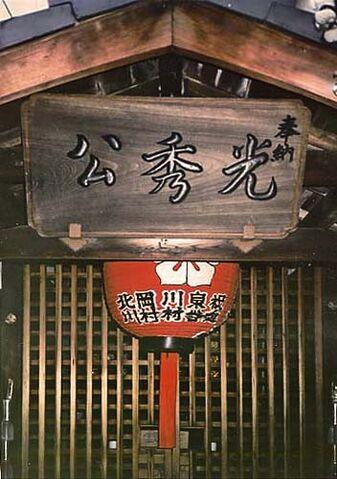 File:AkechiMitsuhideShrine.jpg