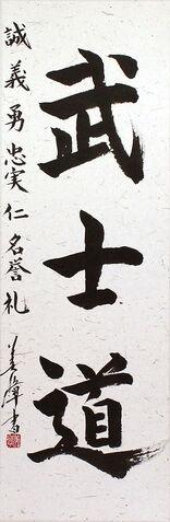 File:Bushido Calligraphy.jpg
