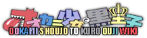 Ookami Shoujo to Kuro Ouji Wordmark