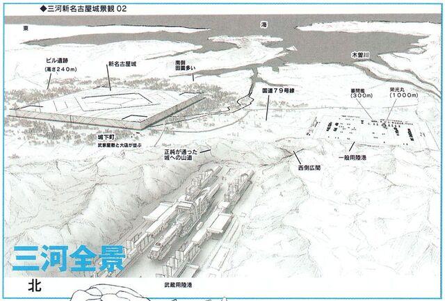 File:Mikawa.jpg
