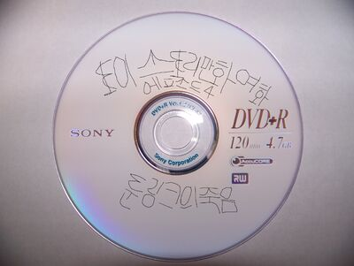 20071230220629!Sony Single DVD R