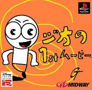 Gfm-ps1-japanese-cover