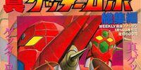 Shin Getter Robo (Manga)