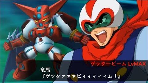 Super Robot Taisen X-Ω - Shin Getter Robo (HEATS)