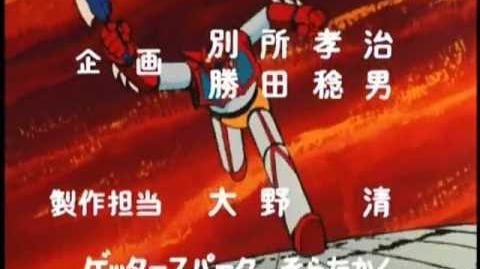 Getter Robo (OP)