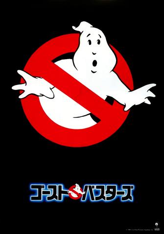 File:Japanposterghostbustersversion02.png