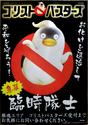 Poster02GintamaXGorisutoBustersSc01