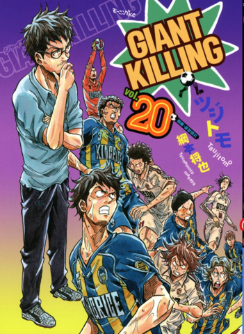 File:Volume20.png