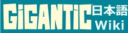 Gigantic - ジャイガンティック Wiki