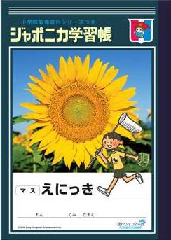 File:Japonika.png