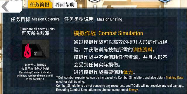 File:Simulationbattle help.jpg
