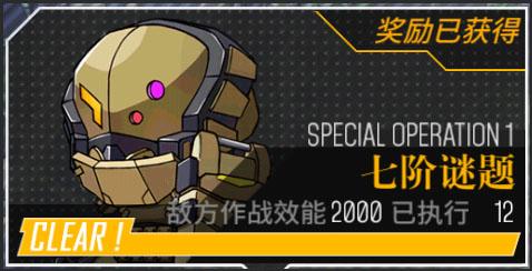 File:Opcube specialop1 icon.jpg