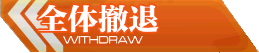File:Allwithdraw button.png