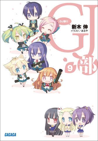 File:Novel gj 9.jpg