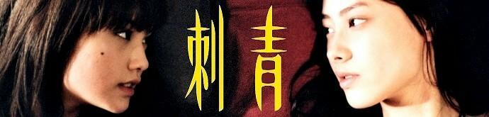 刺青2.JPG