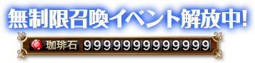 File:Chimame Chronicle coffee stone.png