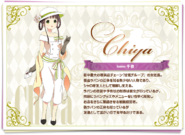 ChiyaUjimatsu(6)