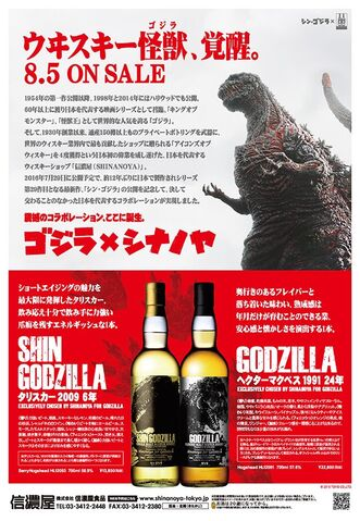 File:Godzilla liquor bottles new.jpeg
