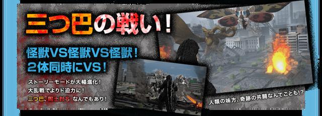 File:Godzilla VS img 03.png