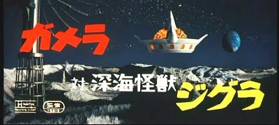 File:Gamera vs. Zigra Japanese Title Card.jpg