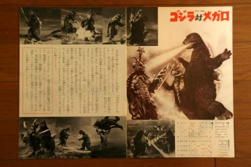 File:1973 MOVIE GUIDE - GODZILLA VS. MEGALON thin pamphlet PAGES 1.jpg