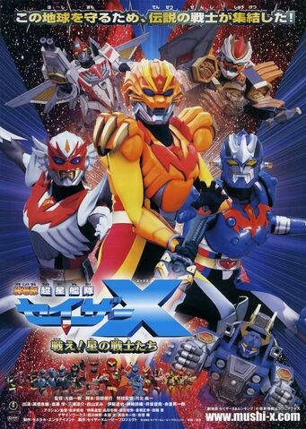 File:Sazer-X Movie.jpg