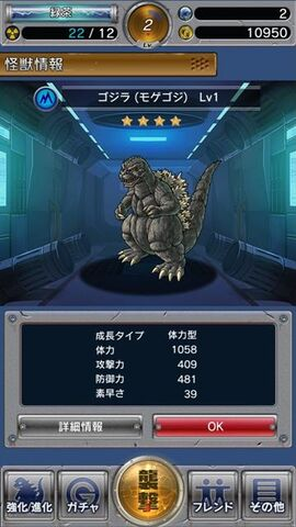 File:GKC Godzilla 1994.jpg